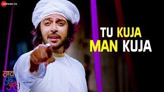 Tu Kuja Man Kuja - Gaav Pudhe Aahe | Swapnil Joshi, Pooja Jaiswal, Harshad Shinde, Shruti P, Vije B