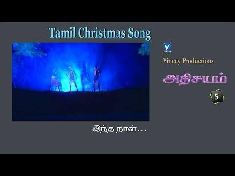 இந்தநாள் | Tamil Christmas Song | அதிசயம் Vol-5
