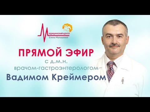 Прямой эфир с врачом-гастроэнтерологом, д.м.н. Вадимом Креймером   Медицинский центр Елены Малышевой
