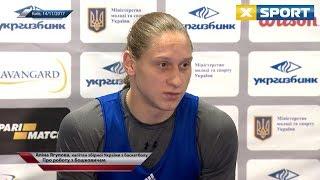 Алина Ягупова: «Болгарки смогут убедиться, насколько силен сейчас баскетбол в Украине»