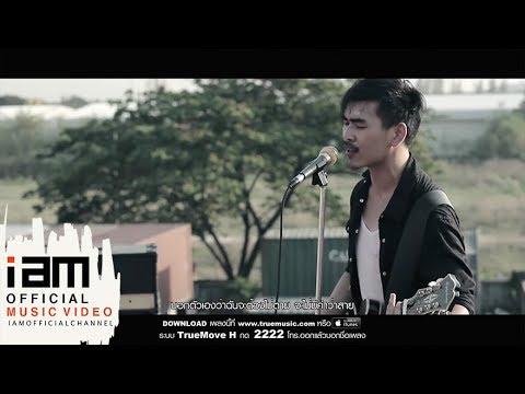 สงกรานต์ - สงกรานต์ [Official MV]