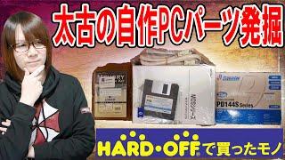 太古の自作PCパーツ発掘!!ハードオフで買ったモノ紹介&レビュー 2020/11【ジャンク】