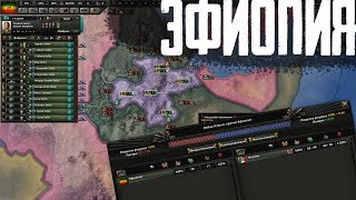 Эфиопия побеждает в Ironman | Hearts of Iron IV | HoI 4|