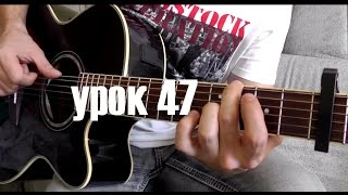 Demons - Imagine Dragons Fingerstyle ГитараУрок (47)