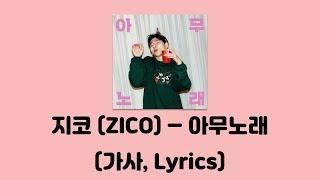 Download lagu 지코 (ZICO) - 아무노래 [아무노래]│가사, Lyrics