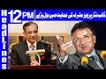 CJ Saqib Nisar Pervaiz Musharraf Kay Huq Main Bol Paray - Headlines 12PM - 9 June 2018 - Dunya News