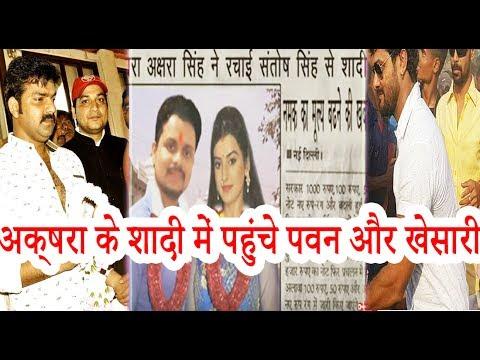 अक्षरा सिंह के शादी में पहुंचे पवन और खेसारी || Aksara Singh Marriage Bhojpuri News