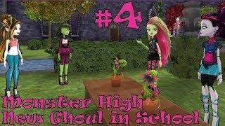 [соперничество среди экоманьяков] слепое прохождение Monster High: New Ghoul in School #4