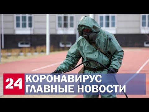 Коронавирус. Главные новости о ситуации с COVID-19 в России и мире
