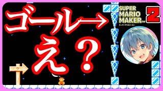 【マリメ2】ゴール目の前なのに凍っててゴールできない、、、【ころん】