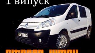 Вибір Авто #1. Тест-драйв Citroen Jumpy