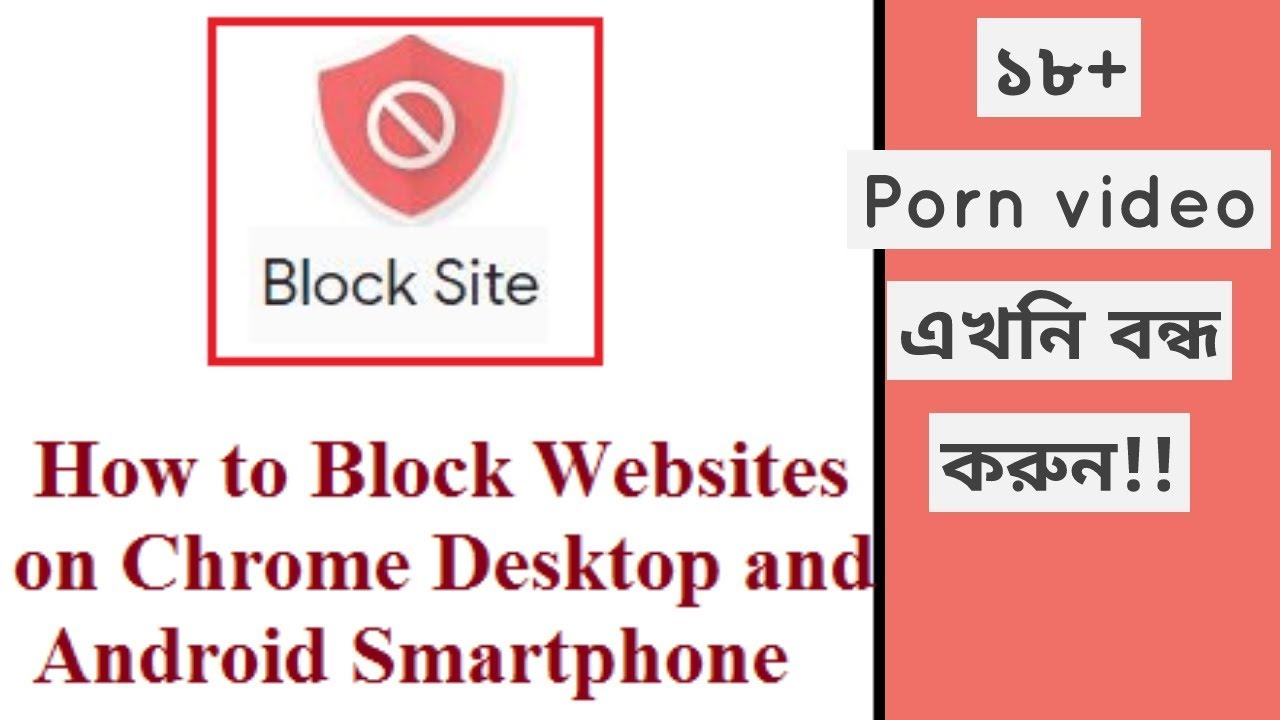 Application Porn how to block #porn websites, application on android phone. bangla tutorial
