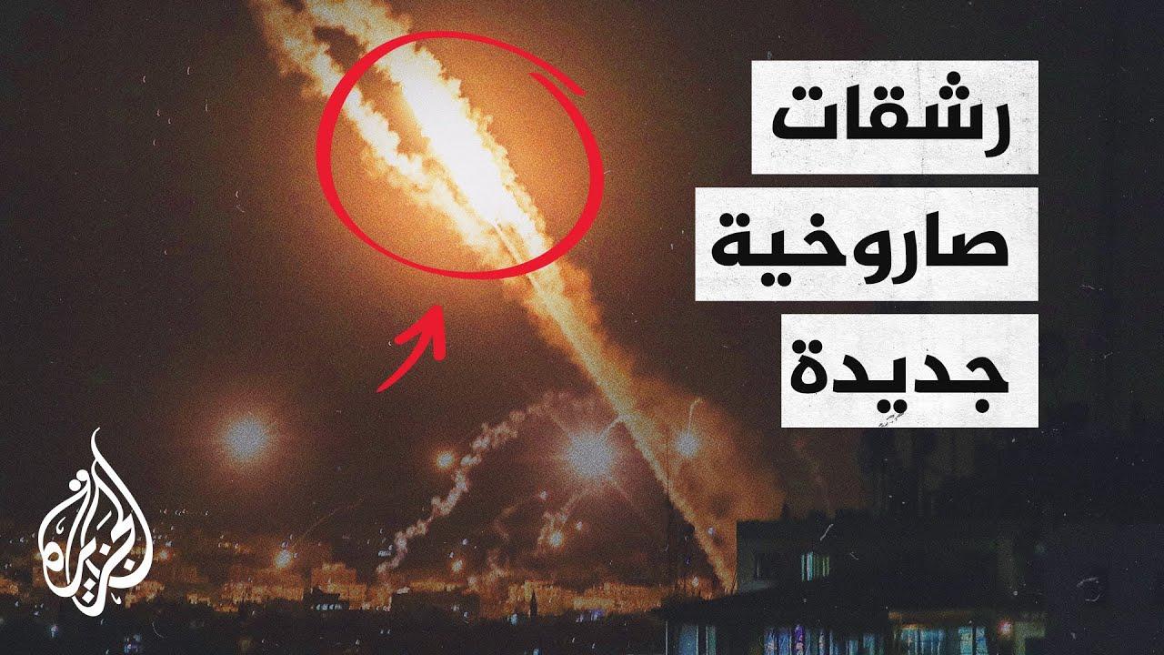 شاهد| كتائب القسام تبث صورا جديدة تظهر إطلاق صواريخ من قطاع غزة  - نشر قبل 6 ساعة