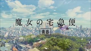 【CupNoodle TVCM】#HUNGRYDAYS 4篇完パケ(予告・魔女の宅急便・ハイジ・サザエさん )#カップヌードル ?記念撮影(BUMP OF CHICKEN)日清食品
