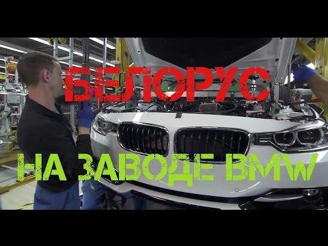 Работа. Завод BMW в ГЕРМАНИИ.
