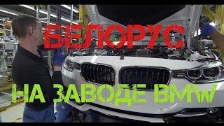 Работа. Завод BMW в ГЕРМАНИИ.(Спасибо каждому, кто ждал новое видео! Надеюсь Вам понравилось это видео, а если это так, то ставь палец ввер..., 2017-01-29T17:10:47.000Z)