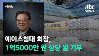 안유수 에이스침대 회장, 쌀 기부…1억5000만 원 상…