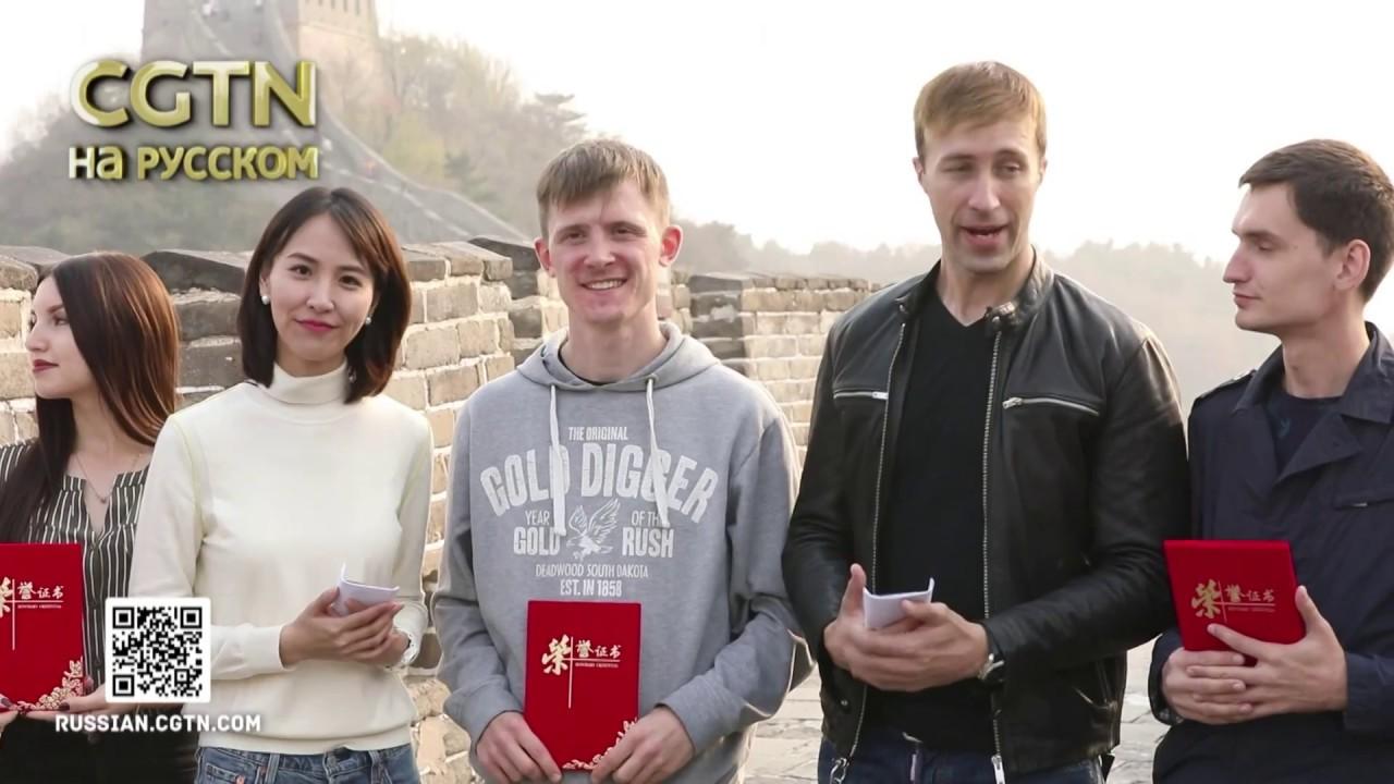 Церемония награждения победителей и призеров китайской части конкурса