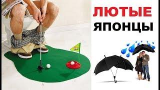 Лютые японские изобретения. Туалетный гольф.