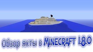 Обзор яхты в Minecraft 1.8.0(Обзор яхты в Minecraft 1.8.0 Не забывайте ставить лайки,чем больше лайков,тем быстрее выйдет новое видео:) Подпишис..., 2014-10-18T14:28:13.000Z)