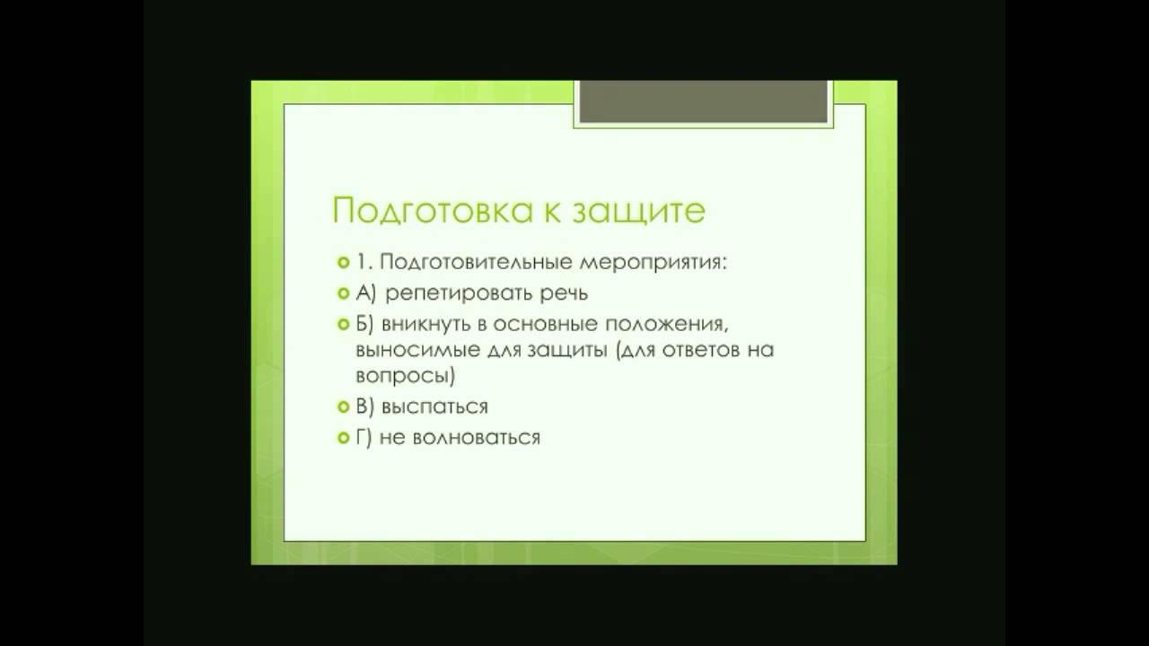 Вебинар № Как подготовиться к защите дипломной работы  Как подготовиться к защите дипломной работы