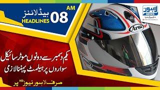 08 AM Headlines Lahore News HD – 28th November 2018