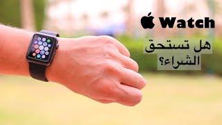 ساعة أبل هل تستحق الشراء؟ - Apple Watch Series 3