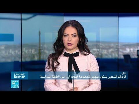 لبنان: الحراك الشعبي يشكل جبهتين للمعارضة بهدف رحيل الطبقة السياسية  - 17:00-2021 / 4 / 30