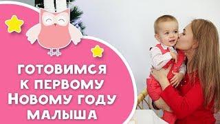 Готовимся к первому Новому году малыша  [Любящие мамы]