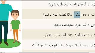 6.Sınıf Arapça / 1.Ünite / 3.Ders: EVDE