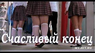 Молодёжная комедия  Счастливый конец (весёлая  , русская , комедия)