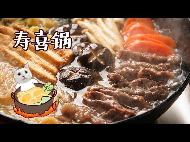 【寿喜锅】冬天对我的存在意义,就是火锅变得更好吃了!