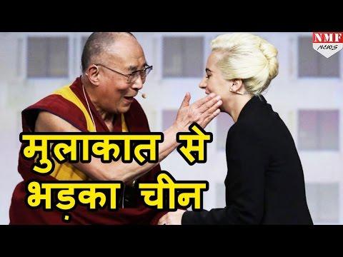 Dalai Lama और Lady Gaga की मुलाकात से भड़के China ने दी Warning