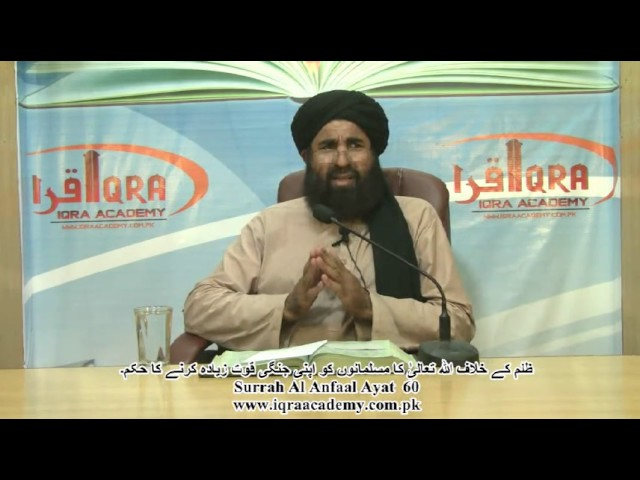 Zalim ke Khilaf Allah Taala ka Musalmano ko Apni Jangi Quwat Zyada karnay ka Hukm. Al Anfaal Ayat 60