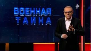 Военная тайна 15.01..2018