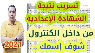 تسريب نتيجة الشهادة الاعدادية جميع المحافظات 🔥شوف إسمك🔥الف مبروك النجااح🎊🎊2021