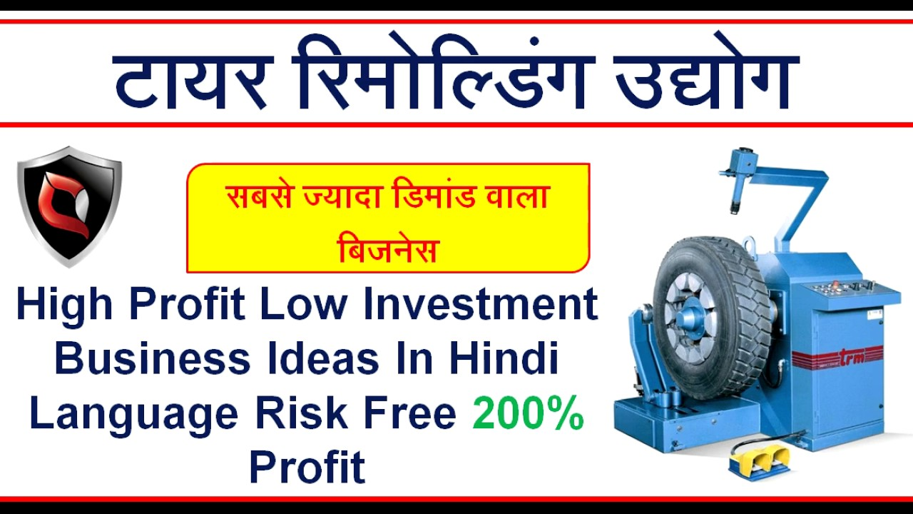 High Profit Low Investment Tyre Remoulding Small Business Ideas In Hindi Language No Risk  Lakh P M