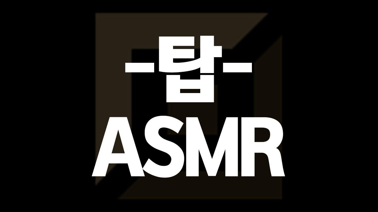 자면서 듣기좋은 탑감수성 물씬 풍기는 ASMR(With.무진)