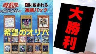 【遊戯王】再録の噂があるガールたんホロを狙って10万円分のオリパ買ってみたら・・【神引き】