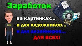 CЕТЬ#2 Заработок на Картинках в интернете 220 рублей за 1000 просмотров