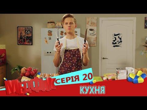МедФак - Кухня. 20 серія | Новий комедійний серіал від Дизель Студио!
