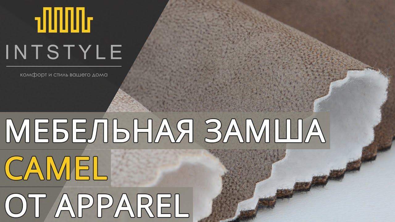 Ткани для диванов фабрики Прогресс, группа № 2. - YouTube
