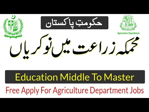 Jobs in Agriculture Department Government Of Pakistan,Free Apply,Online Jobs By Student tips