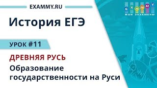 История ЕГЭ 2019. Урок #11. Древняя Русь. Образование государственности на Руси