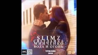 Светланка Минченко & SLimz - Вода и огонь