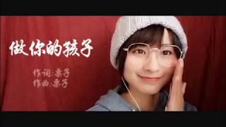 做你的孩子 - 龙梦柔 龙梦柔栗子 検索動画 3
