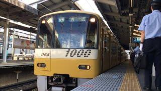 【SIEMENS-IGBT】京急1041F・1057F(イエローハッピートレイン)走行音 / Keikyu-1000 sound