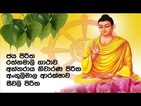 සෙත් පිරිත් - Jaya piritha,Rathnamali Gatha Rathnaya