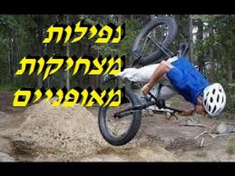 פספוסים ונפילות מצחיקות מאופניים 2015 - 20 פספוסים של נפילות מצחיקות מאוד מאופניים