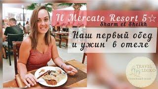 IL Mercato Египет Шарм эль Шейх Самый дешёвый отель 5 Первое впечатление о питании обед и ужин